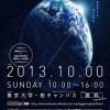 東京大学にてエッグドロップ甲子園2013首都圏・東日本大会決定!
