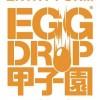 エッグドロップ甲子園2013参加申込