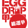 """エッグプロテクター総選挙2013""""TODAI EXPERIENCE""""開始!!!"""
