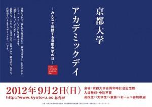 kyoto university academic day