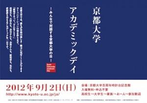 京大アカデミックデイ2012
