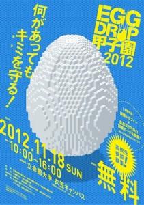 エッグドロップ甲子園2012
