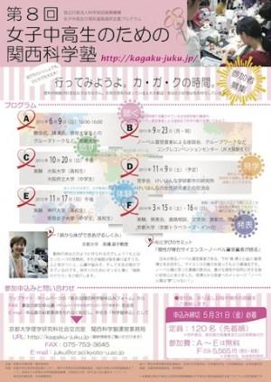 女子中高生のための関西科学塾