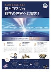 京都大学ELCAS体験型学習講座