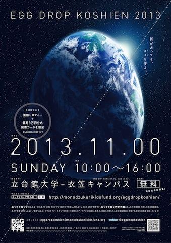 エッグドロップ甲子園2013