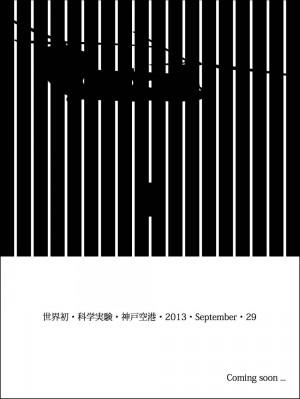 究極的科学実験2013
