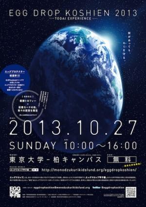 エッグドロップ甲子園2013 TODAI EXPERIENCE