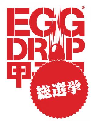 エッグプロテクター総選挙|エッグドロップ®
