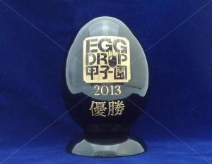 EDK2013エッグトロフィー・エッグドロップ®・エッグドロップ甲子園