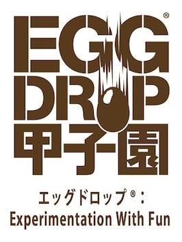 エッグドロップ,エッグドロップ甲子園,卵落とし